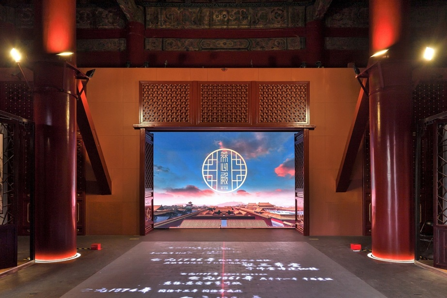 Discovering the Hall of Mental Cultivation: A Digital Experience exhibition at Beijing's Palace Museum