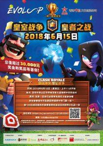 Kaisun launches Belt and Road eSports Festival at Splendid China theme park