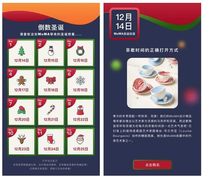 western museum brands in china MOMA advent calendar wechat