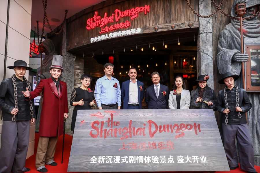 The grand opening ceremony of The Shanghai Dungeon