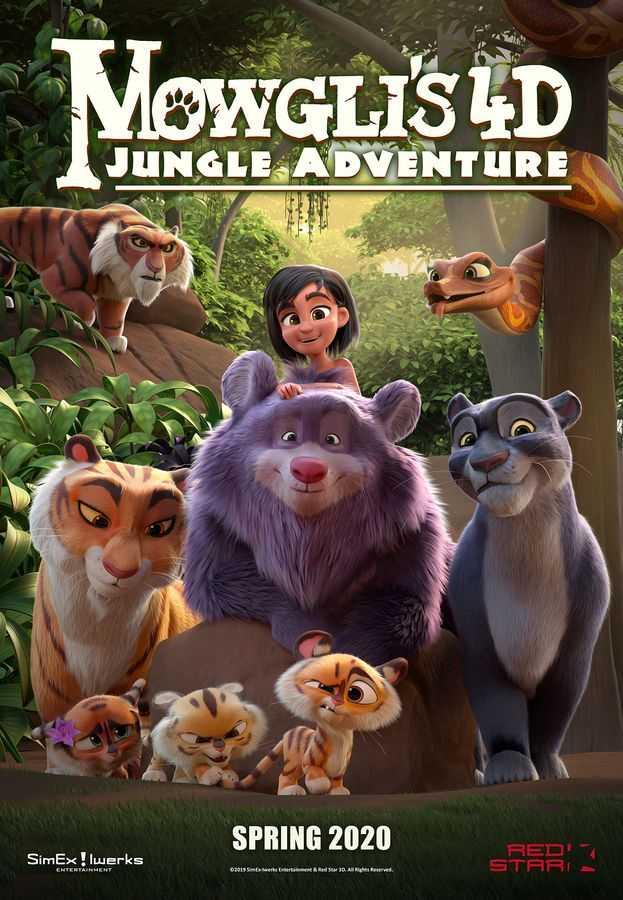 Mowgli's 4D Jungle Adventure teaser poster