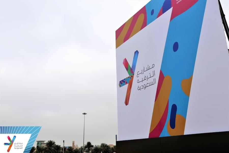 SEVEN billboard on display in Saudi Arabia