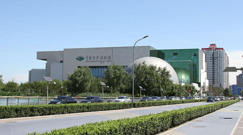 China science_and_technology_museum Beijing