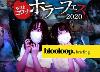 attractions news blooloop briefing japan haunted toilet