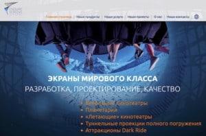 Endurescreens - Projection Dome Screens Russian website